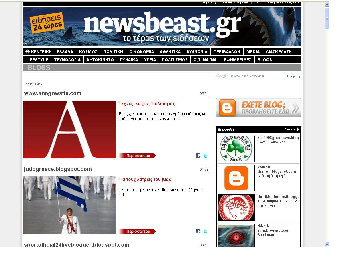 Newsbeast.gr - nessbeast.gr ~ UltraGreek