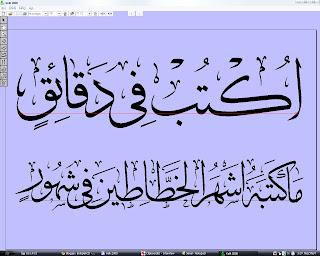 Kelk 2000 Sn Keygen Full Calligraphy Urdu Farsi And