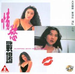 Sleeping With 2 Sisters (1993) :: fyanis MUSE - r