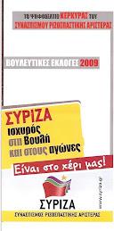 ΕΚΛΟΓΙΚΗ ΔΙΑΚΗΡΥΞΗ ΣΥΡΙΖΑ ΚΕΡΚΥΡΑΣ