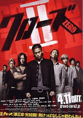 Crows Zero 2 film streaming
