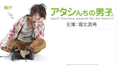 Atashinchi no Danshi Atashinchi_no_Danshi