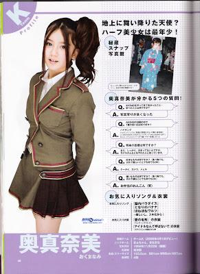 日本第一超萌混血小蘿莉 奧真奈美