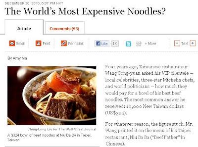 全世界最貴的麵