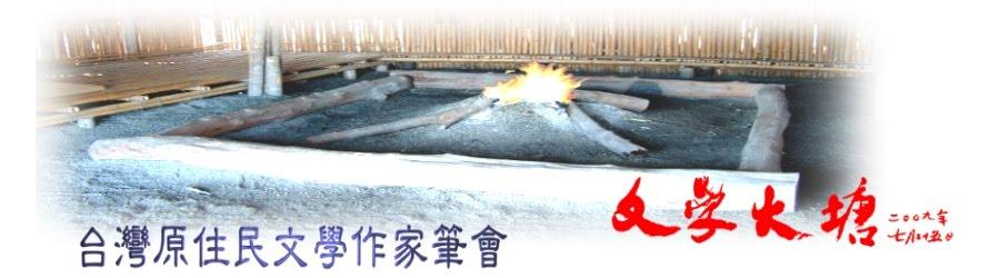 台灣原住民文學作家筆會