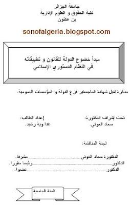 مبدأ خضوع الدولة للقانون و تطبيقاته 06-01-2010+20-38-51.