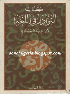 كتاب النوادر في اللغة العربية 11127282sp6.jpg