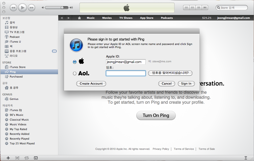 how to sing in itunes account