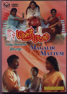 Watch Magalir Mattum movie online