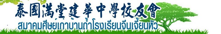 建華運動欄