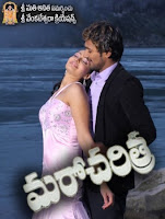 VarunSandesh & Anita in Telugu Movie Maro Charitra 2010
