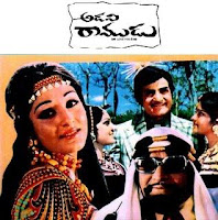 Adavi_Ramudu [Old]-1977_mp3_songs