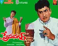 prem-nagar-anr-old-telugu-movie_songs