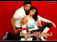 viyyalavari-kayyalu movie songs download