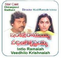 chiranjeevi Intlo_Ramayya_Veedilo_Krishnayya_audio_songs