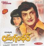 NTR_Yugandhar_Old_mp3_songs