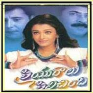 aishwarya rai priyuralu pilichindhi movie audio songs