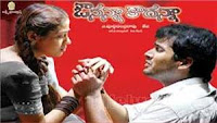 avunanna kadhanna movie audio mp3 songs download