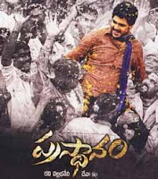 Prasthanam Telugu Mp3 Songs Free Download