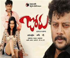Joru Mp3 Songs