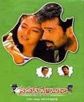 J D Chakravarthy &amp; Soundarya in Premaku Velayara
