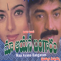Maa Ayana Bangaram