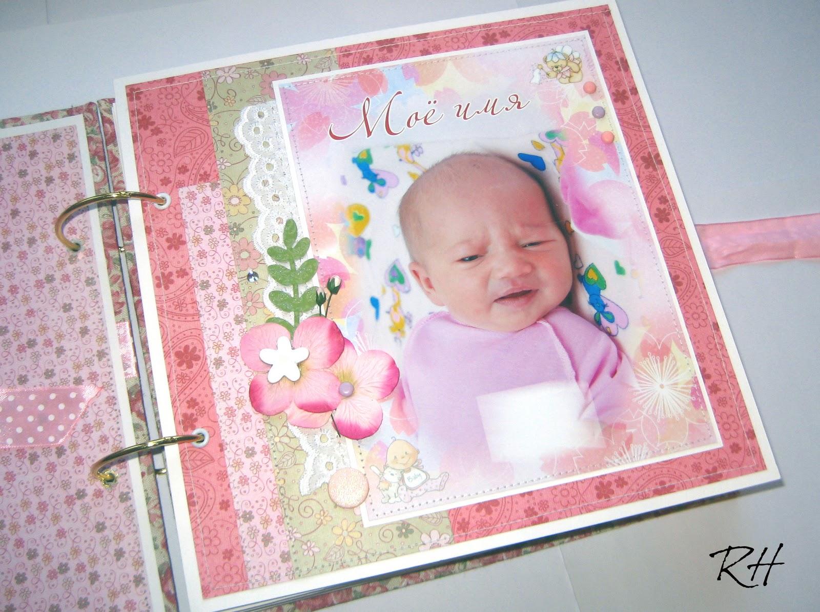 Красивые альбомы для новорожденных как сделать6