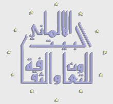 Das Deutsche Haus Sanaa und Aden