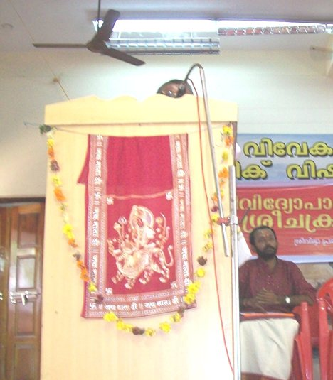 Sanatana Dharma Sastha And Srividya Paper Presented