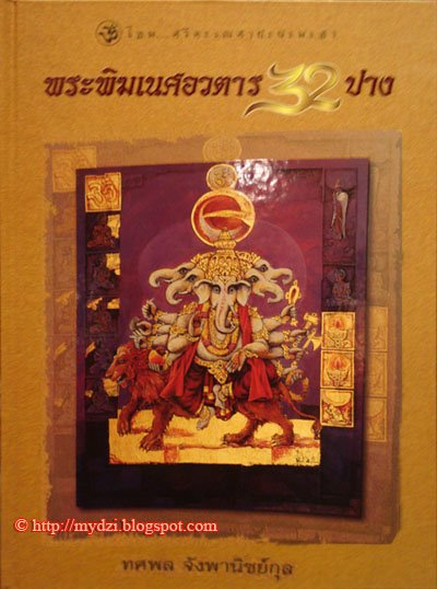 32 Forms Ganesha Book