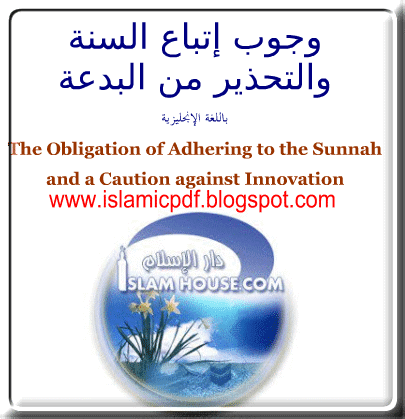 [The+Obligation+of+Adhering+to+the+Sunnah+and+a+Caution+Against+Innovation.png]