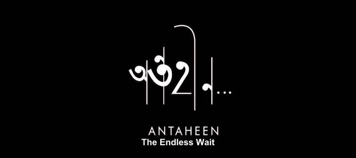 Chords for Shokal Ashe Na   Antaheen   Bengali Movie Song ...
