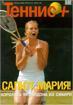 Maria Sharapova Wins Her First Grand Slam - Wimbledon-2004