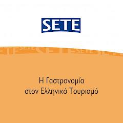 H Γαστρονομία στον Ελληνικό Τουρισμό