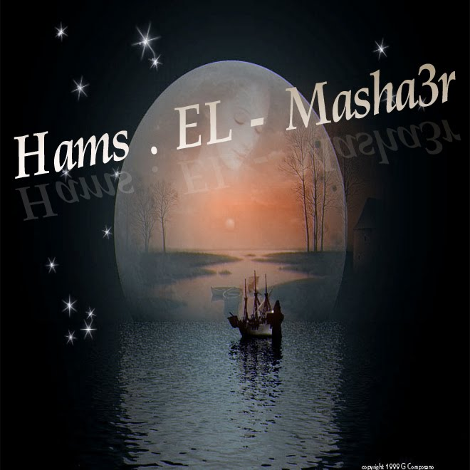 Hams Almasha3r