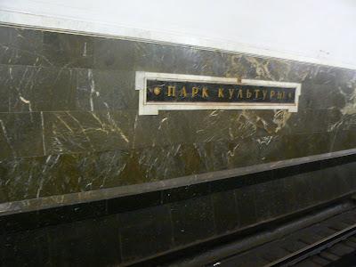 Obiective turistice Rusia: statia metro Park Kulturi