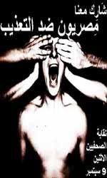 نـــعــم للتعذيب بس بشـــويش