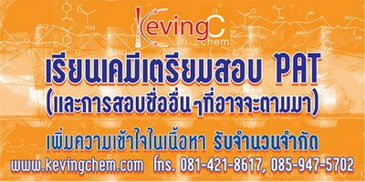 KevingChem - Chemistry เคมี & กวดวิชา