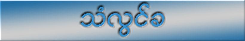 Thanlwinkha