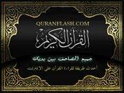 BACALAH AL-QURAN, klik sini