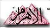 الأهرام