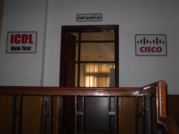 مركز تكنولوجيا المعلومات بنقابة التطبيقيين بالاسماعيلية