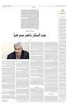 عبد الستار ناصر مسرحياً