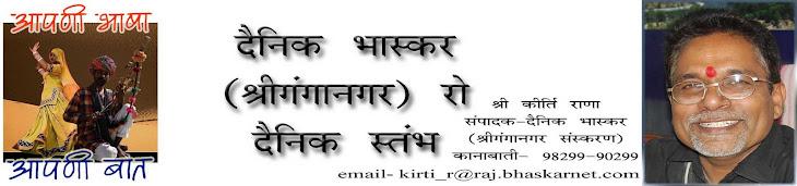 AAPNI BHASHA-AAPNI BAAT
