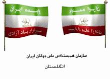 ساز مان همبستگی ملی جو انان ایران