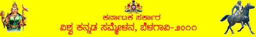 Vishwa kannada Sammelana 2011 Belgaum Karnataka