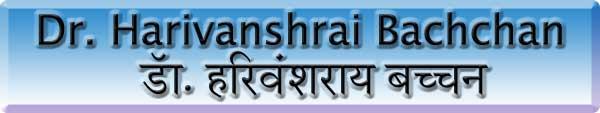 Dr. Harivansh Rai Bachchan
