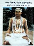 Radharaman Charan Das Dev( Bodo Babaji )