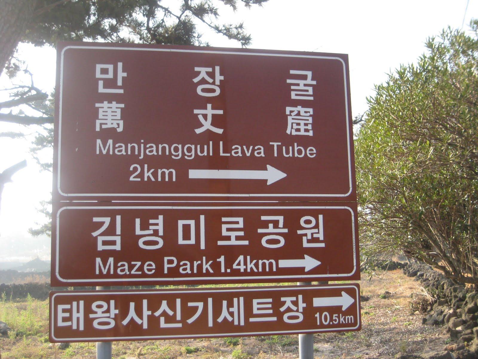 Manjanggul cave jeju