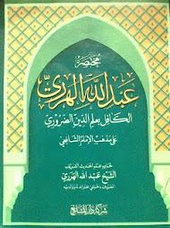 KITAB MUKHTASHOR ABDILLAH AL-HARARI